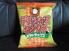山芳製菓 デリシャスコンソメ味ポテトチップス