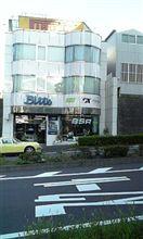 ビッテ横浜さんに行って来ました
