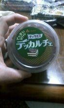 最近、ハマり気味のアイス☆