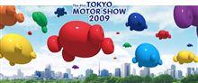 東京モーターショーに行きます