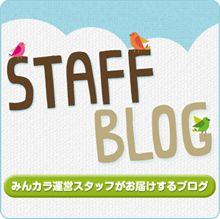 スタッフブログをはじめました!トラックバックカフェを開催します。