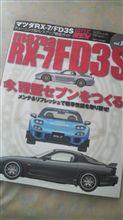 HYPER REV MAZDA RX-7 FD3S