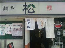 「麺や松」2 -足利-