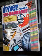 26年前のカー用品カタログ