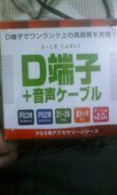 D端子ケーブル