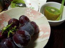 キウイ&葡萄