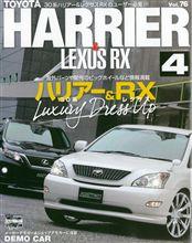 スタイルRV Vol.76 HARRIER&LEXUS RX発売!!