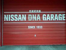 NISSAN DNA GARAGE パート30