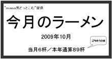 今月のラーメン【09年10月分】
