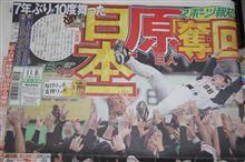 【奪回】2009年 日本シリーズ制覇!