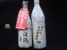 長野のお土産「渓流」♪