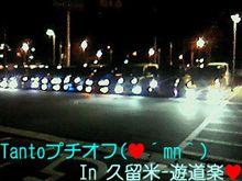 復活オフ(●・mn`)