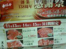 柿安のステーキ