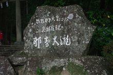 20090921和歌山への旅
