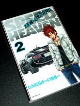SPEED HEAVEN  2巻は コレ!!