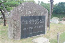 20090928 姫路城への旅