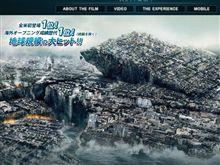 映画「2012」でハプニング!?