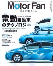 【書籍】Motor Fan illustrated vol.37 電動自動車のテクノロジー