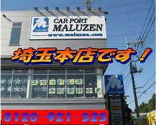 枚方店開店記念協賛セール開催中です。