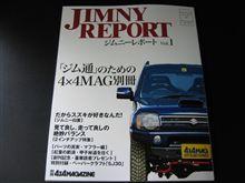 ファン待望のジムニー専門誌『JIMNY REPORT 』発売!!!・・・か???