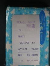パンク修理1300円@5分