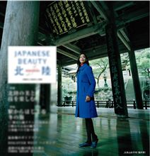 北陸「冬」物語 「Japanese Beauty Hokuriku」 2009-2010
