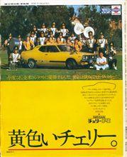MF誌' 77/06号 広告日産チェリーF-Ⅱ
