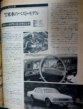 MF誌 '77/06号 Uカー/'77 シボレー カプリス・クラシッククーペ