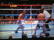 内藤大介×亀田興毅世界タイトルマッチ