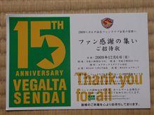 徳島ヴォルティス×ベガルタ仙台 サッカーJ2 2009 第50節 ポカリスエットスタジアム(徳島県)