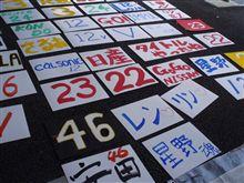 【日産応援団 Nジャン】 NISMO FESTIVAL 2009  Vol.2