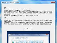 Windows7を入れてみる。