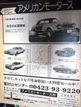 MF誌' 77/06号 広告 アメリカン・モータース