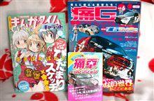 【本】痛G Vol.6&きららキャラット