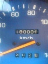 18万キロ