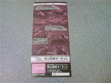 岡山国際サーキットの地方選の観戦しませんか?