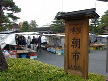 高山旅行記5-陣屋朝市