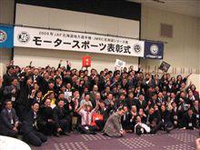 JAF JMRC北海道 表彰式