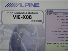 X08、ついに取付
