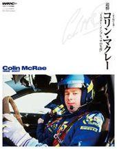 【書籍】追悼 コリン・マクレー