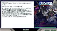 GNO3β 本日15時開戦!!