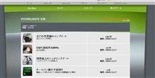 【XBOX360】 シュタインズゲートをコンプリート