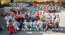ヨコモドリフトミーティング2009
