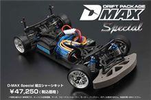 D-MAX発売日が発表されました。。。