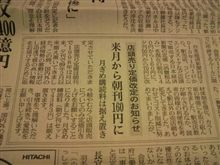 日経新聞が値上げ!