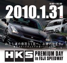 【締切】HKS Premium DAY '10.1.31