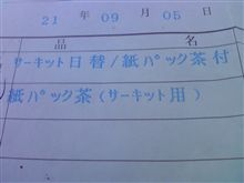 今年の思い出(2)
