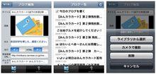 【iPhone】みんカラブログ投稿アプリ提供のお知らせ