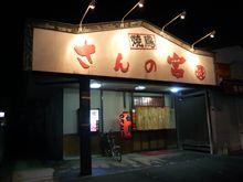 町の焼鳥「さんの宮」本店
