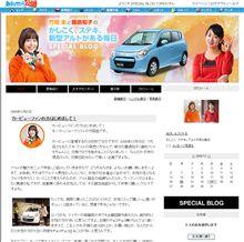 竹岡 圭さんと藤島知子さんが初登場。新型アルトブログをスタート!